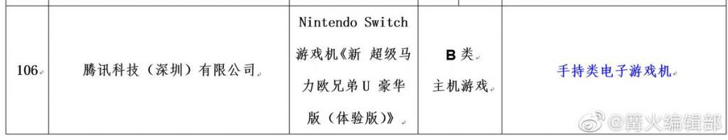 Nintendo Switch Approved In China; Tencent To Distribute It