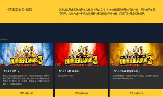 Epic Games Store China